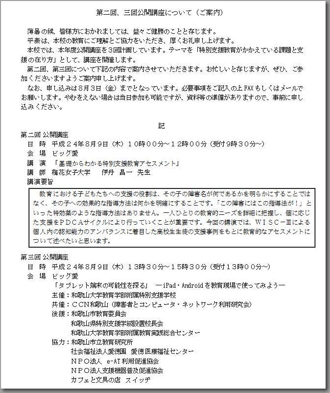 20120809 koukaikouza.JPG