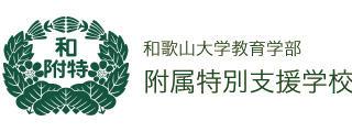 和歌山大学教育学部附属特別支援学校