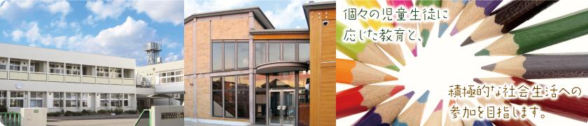 和歌山大学教育学部附属特別支援学校は、個々の児童生徒に応じた教育と、積極的な社会生活への参加を目指します。